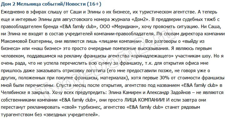 Задойновы просто лица компании «E&A family club»