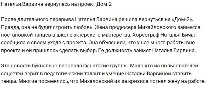 Господин михайловский готовит дому 2 неприятный для чего варвина и михайловский приобрели дом?