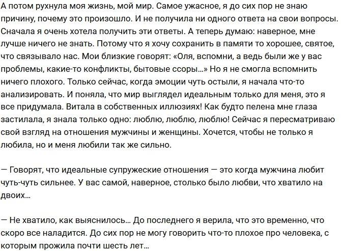 Марина Анисина раскрыла всю правду о разводе  StarHitru