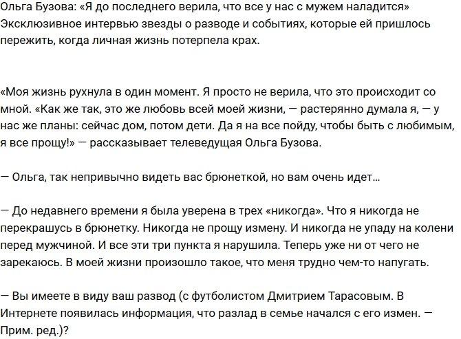 российские девушки 7 дней про ольгу бузову как