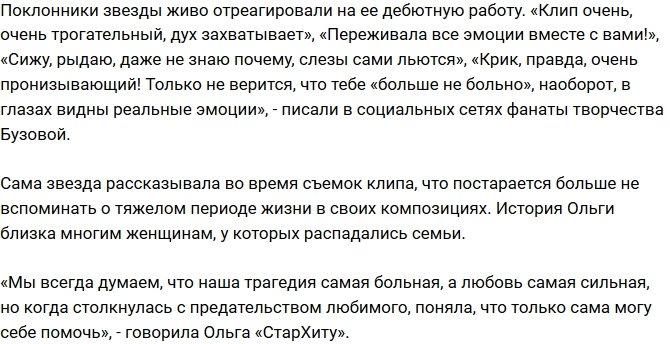 Видеоклип Ольги Бузовой вызвал у фанатов бурю эмоций