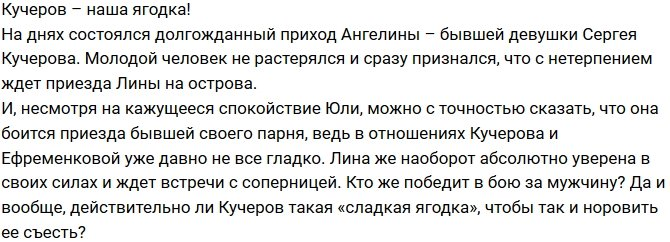 Блог Редакции: Кучеров - «сладкая ягодка»