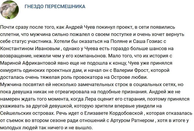 Андрей Чуев придумал лазейку, чтобы вернуться на Дом-2?