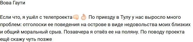 Владимир Гаути ушел с проекта