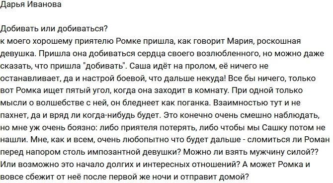 Дарья Иванова: Я боюсь за здоровье приятеля!