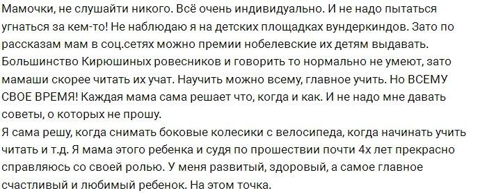 Ольга Гажиенко: Мамы, хватит навязывать своё мнение!