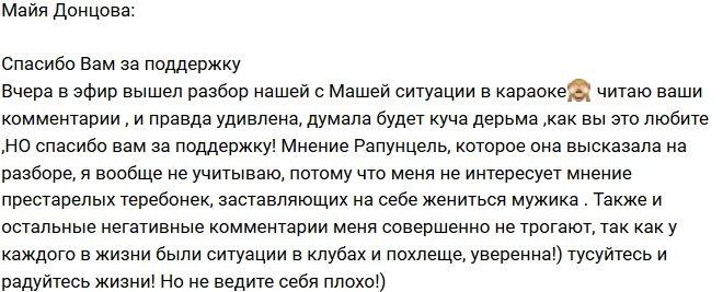 Майя Донцова: Не ожидала такой поддержки!