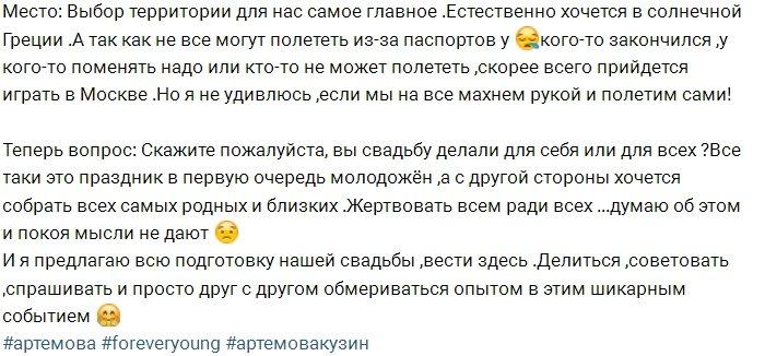 Артёмова: Мы медленно, но верно идём к свадьбе
