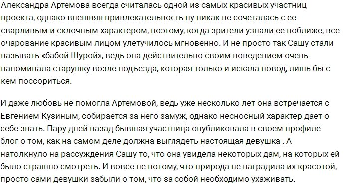 Антифанаты подкололи «замарашку» Александру Артёмову