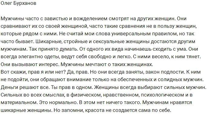 Бурханов: О каких женщинах мечтают мужчины?