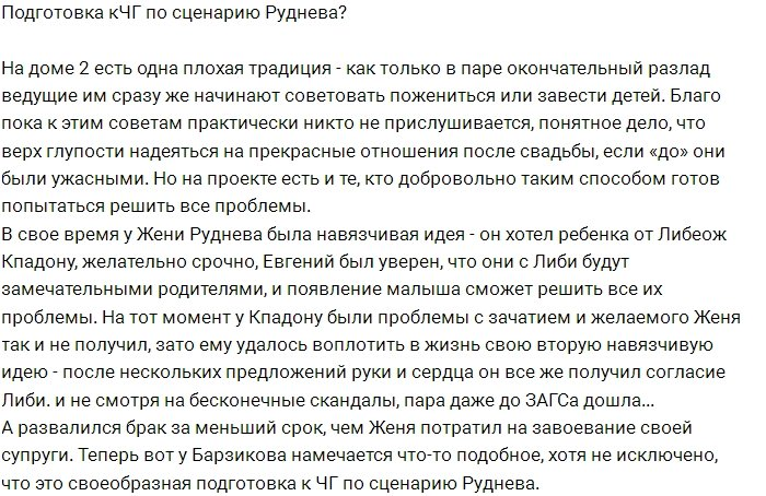 Барзиков готовится к «Человеку года» по сценарию Руднева?