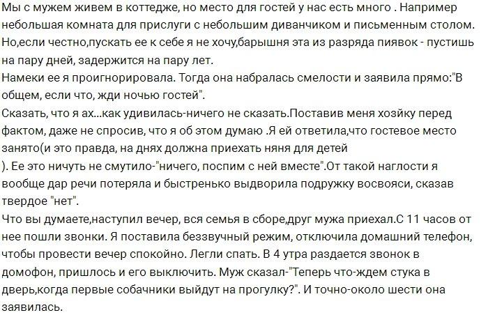 Ирена Рамакаева в шоке от наглости Алианы Устиненко