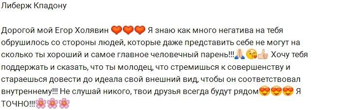 Либерж Кпадону защищает Егора Холявина