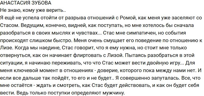 Анастасия Зубова: Я не знаю, кому верить!