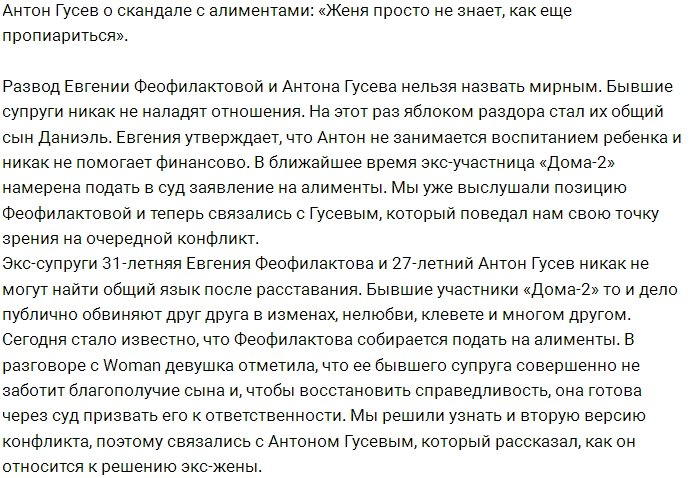 Антон Гусев: Евгения закатила этот скандал ради пиара!