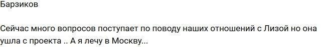 Ангелина Татишвили: Вылетаем на любимую поляну!