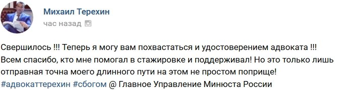 Михаил Терехин теперь адвокат с удостоверением