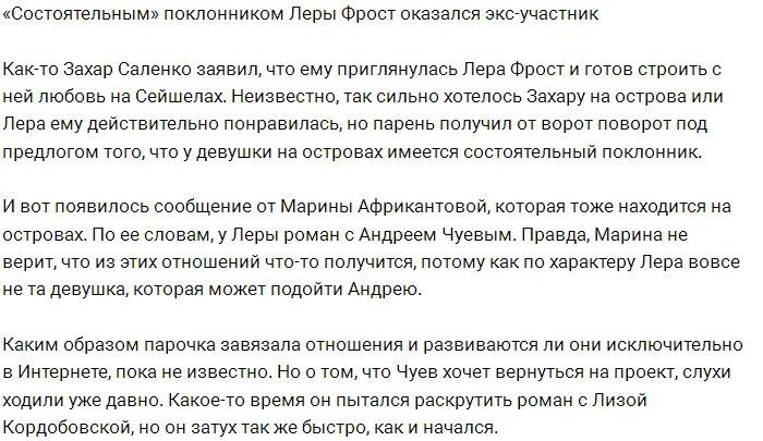 «Состоятельным» ухажером Леры Фрост оказался экс-участник Дома-2