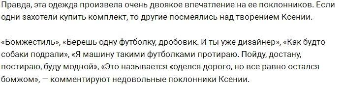 Фанаты раскритиковали рваную футболку Ксении Бородиной