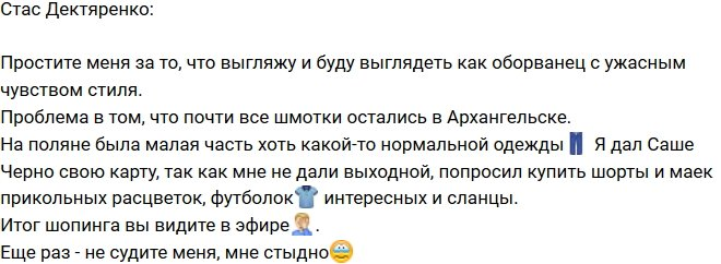 Стас Дехтяренко: Простите, что выгляжу, как бомж!