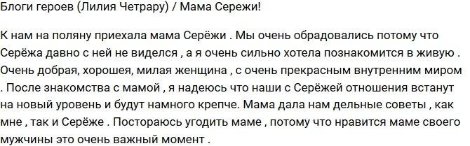 Лилия Четрару: Я благодарна маме Сергея за советы!