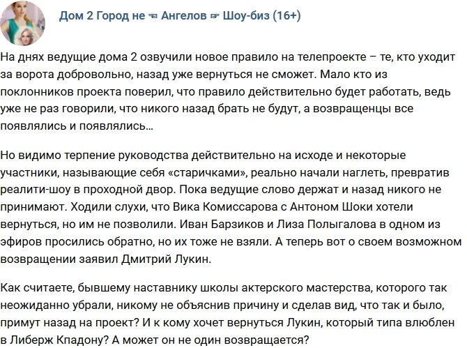 Мнение: Разрешат ли Дмитрию Лукину вернуться?