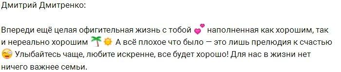 Дмитрий Дмитренко: Все плохое мы с Олей оставили позади