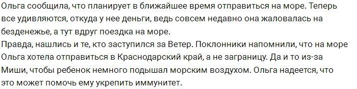 Фанаты Ольги Ветер возмущены её наглой ложью