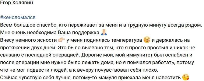 Егор Холявин: Внесу немного ясности!