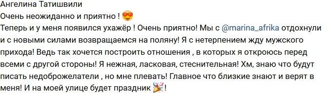Ангелина Татишвили: С нетерпением жду мужской приход!