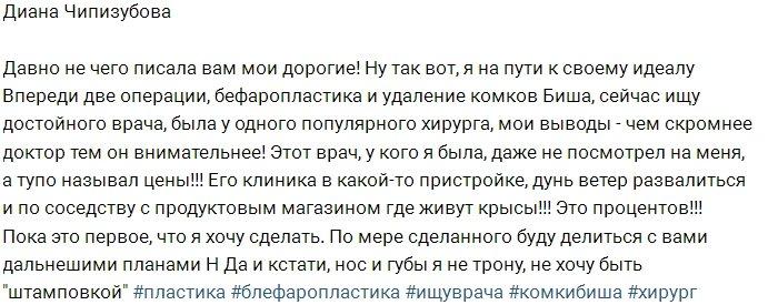 Диана Чипизубова готовится к пластике лица