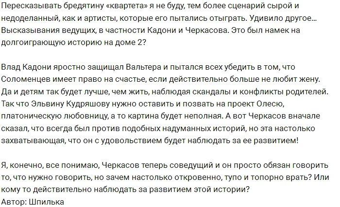 Соломенцев - намёк на долгоиграющую историю для Дома-2?