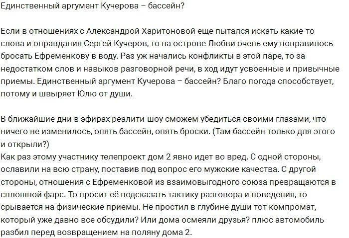 Единственный аргумент Кучерова - бросок в бассейн