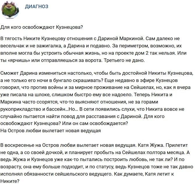 Мнение: Для кого освобождают Кузнецова?