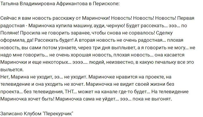 Татьяна Африкантова: Новость, новость, новость!