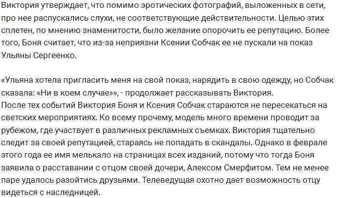 Виктория Боня не может простить Ксении Собчак старые обиды