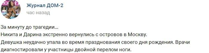 Маркина и Кузнецов экстренно вернулись в столицу