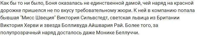 Виктория Боня подверглась критике за безвкусный наряд