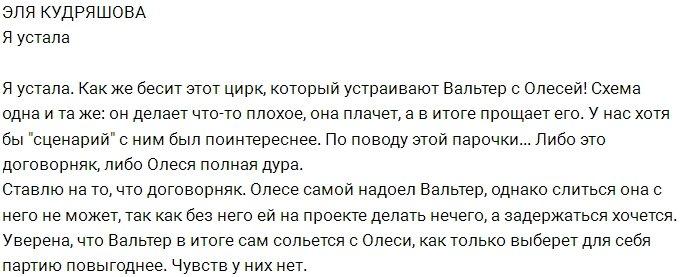 Эля Кудряшова: Неинтересный сценарий
