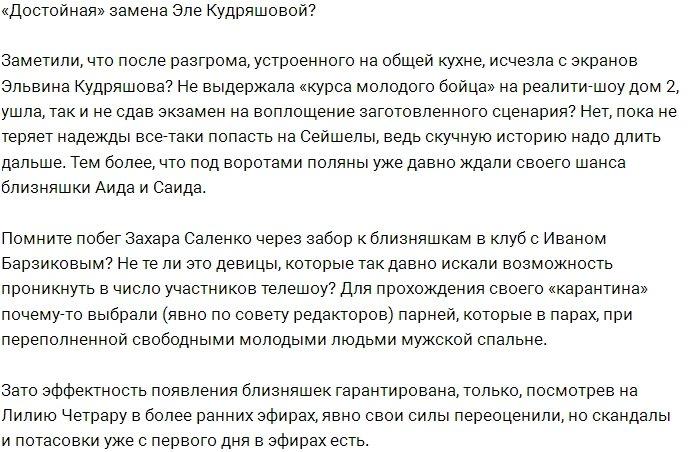 Мнение: Кем заменили неадекватную Элю Кудряшову?