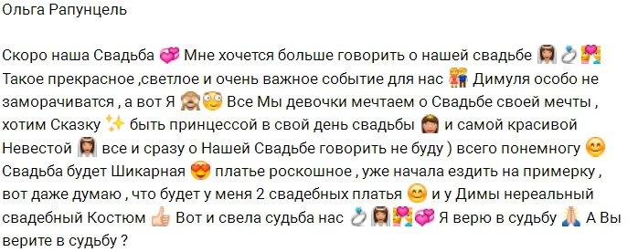 Ольга Рапунцель: У нас будет нереальная свадьба