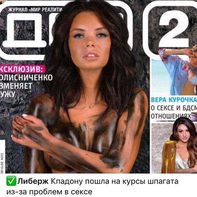 Журнал «Дом-2» унизил Либерж Кпадону
