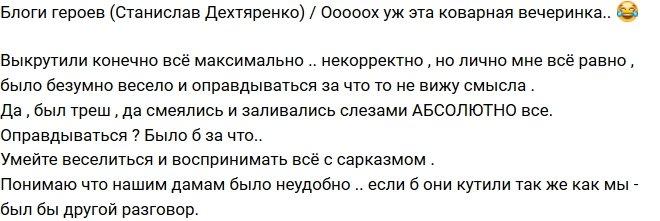Станислав Дехтяренко: Не вижу смысла оправдываться!