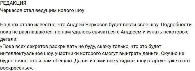 Блог Редакции: Черкасов будет вести интеллектуальное шоу