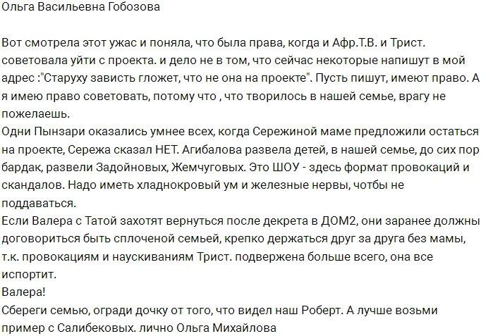 Ольга Васильевна: Валера, подумай о дочке!