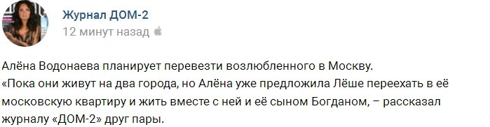 Алёна Водонаева хочет съехаться со своим парнем