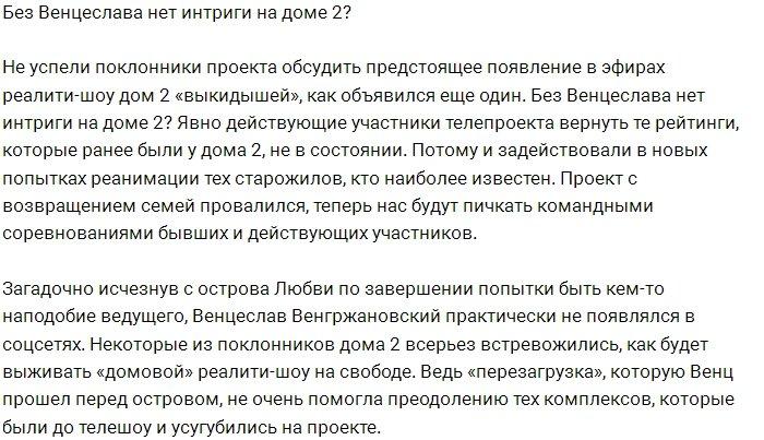 Венцеслав Венгржановский вернётся на телепроект?