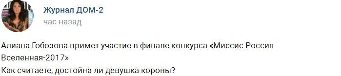Устиненко примет участие в конкурсе «Миссис Россия Вселенная»