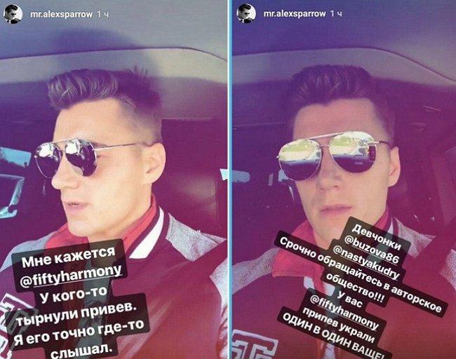 Алексей Воробьев нашёл плагиат в песне Ольги Бузовой и Насти Кудри