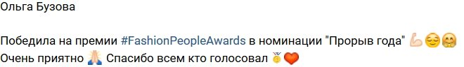 Ольга Бузова: Получила премию Fashion People Awards!